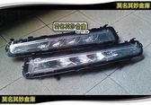 【獨家保固2年】莫名其妙倉庫【ML011 原廠款日行燈】 Ford New Mondeo Ecoboost 2.0T 日行燈 DRL