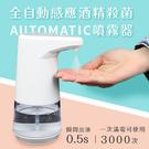 【 限時特惠 】自動感應酒精噴霧機 | 高低兩個出液量 | 約3000次噴霧