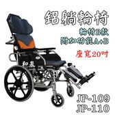 輪椅 鋁合金 特製 B款 附加功能A+B 仰躺功能 健鵬 JP-109/JP-110 座寬20吋