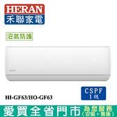 HERAN禾聯9-12坪HI-GF63/HO-GF63防沼變頻冷氣空調_含配送+安裝【愛買】