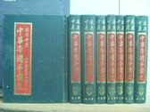 【書寶二手書T4/一般小說_RGC】逐鹿中原_中華帝國爭霸史_1~8冊_原價4800元