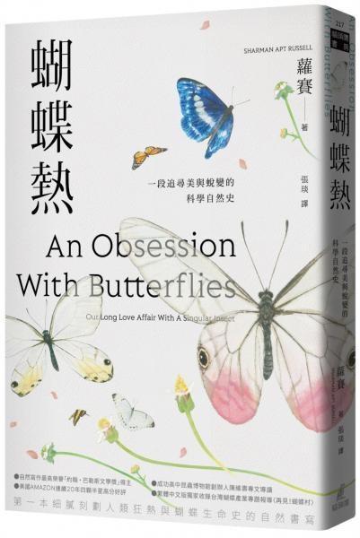 蝴蝶熱:一段追尋美與蛻變的科學自然史【城邦讀書花園】