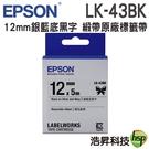 EPSON LK-43BK C53S654460雙色緞帶系列銀藍底黑字標籤帶 寬度12mm
