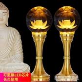 佛教用品水晶玻璃蓮花燈家用佛燈佛供燈led七彩佛前供奉 名購居家