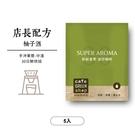 店長季節配方:柚子酒/中淺烘焙濾掛/30日鮮(5入)