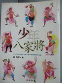【書寶二手書T1/兒童文學_HJJ】少年八家將_張子樺