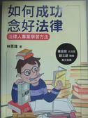 【書寶二手書T9/法律_JME】如何成功念好法律:法律人專業學習方法_林恩瑋