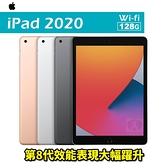 iPad 128G 2020 WIFI 10.2吋 平板電腦 24期0利率 免運費