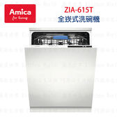 【PK廚浴生活館】高雄 Amica 進口家電  ZIA-615T 全崁式 洗碗機 ☆實體店面 可刷卡