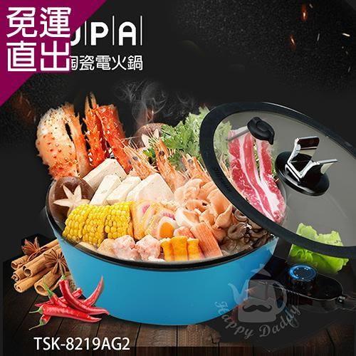 優柏EUPA 3公升多功能陶瓷電火鍋TSK-8219AG2【免運直出】