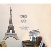 壁貼 DIY創意無痕 牆貼 貼紙【半島良品】-巴黎鐵塔凱旋門-AY1930