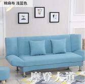 沙發床可折疊客廳小戶型單簡易兩用雙人懶人出租房經濟型布藝沙發QM『摩登大道』