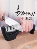磨刀石 家用快速磨刀器磨刀石家用菜刀磨刀棒磨刀定角磨刀神器廚房小工具 零度3C