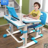 學習桌椅 兒童學習桌簡約學寫字桌小學生家用書桌可升降小孩子桌椅組合套裝T
