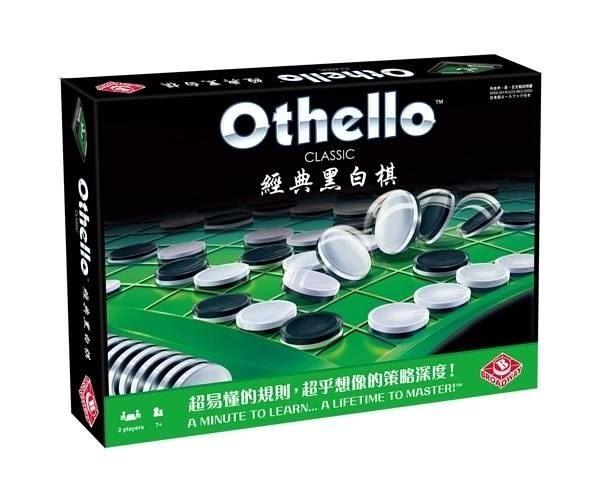 【Broadway】經典黑白棋 Othello Classic 桌上遊戲