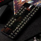 SONY Xperia C5 Ultra E5553 手機殼 軟殼 保護套 般若波羅蜜 心經