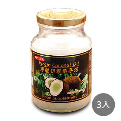 【FINDER 楓緣】冷壓初榨椰子油 x3入