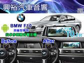 【專車專款】2013~2016年 BMW F10 專用10.2吋觸控螢幕安卓多媒體主機*無碟.四核心