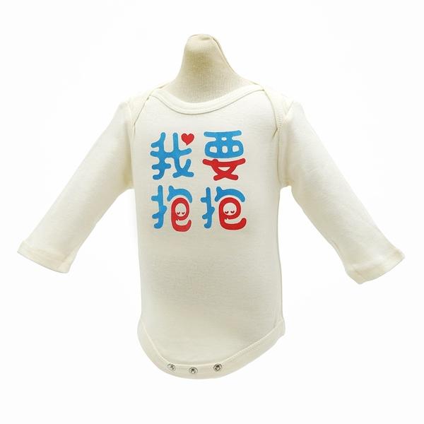 GOOMI台灣第一文創童裝【四方-我要抱抱】長袖包屁衣