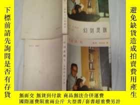 二手書博民逛書店罕見幻劍靈旗(上.下)Y5435 梁羽生 海峽文藝 出版1985