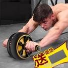 單輪健腹輪家用神器男士建身腹肌輪腹部健身輪健腹器女雙輪 【優樂美】