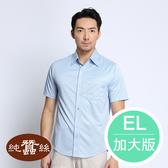 【岱妮蠶絲】紳士條紋吸排快乾蠶絲襯衫(天空藍)加大EL