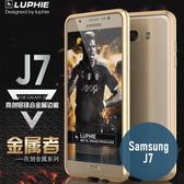 Samsung 三星 J7 亮劍系列 金屬邊框 金屬殼 金屬框 手機殼 手機框 金屬背板