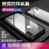 鋼化玻璃手機殼 現貨正品i8 i6 i7 IX 蜂窩防摔保護殼iPhone 6 iPhone7 iPhone8 Plus OPPO R15 R11sPlus S9Plus