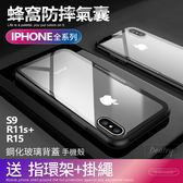 鋼化玻璃手機殼 iphone XS手機殼 iphone XS Max XR 蜂窩防摔保護殼 iPhone8 Plus I6 I7 OPPO R15 S9plus防摔殼