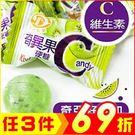 奇異果C糖 奇亞籽添加 維生素C 酸甜滋味一吃就愛上【AK07143】99愛買小舖