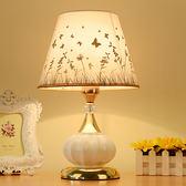 歐式現代簡約台燈臥室床頭燈個性創意婚慶書房可調光遙控裝飾台燈YS 【限時88折】