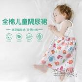 隔尿裙寶寶防水防尿兒童尿布褲嬰兒尿不濕可洗透氣床防側漏墊神器 雙十二全館免運