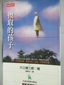【書寶二手書T5/翻譯小說_IJQ】換取的孩子_大江健三郎