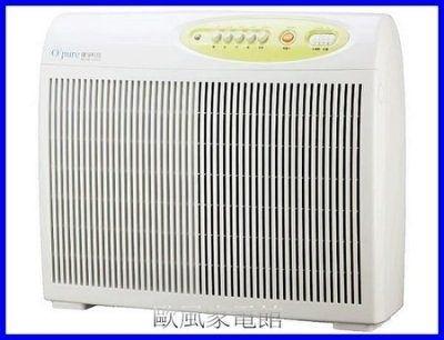 【歐風家電館】Opure 臻淨 UV光觸媒殺菌 空氣清淨機 A3 (A2阿肥機升級版 )