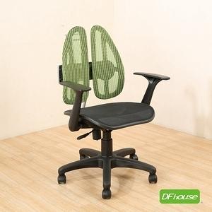 《DFhouse》伯納-全網透氣專利人體工學辦公椅 -黑色綠色