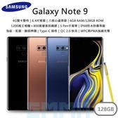 送美拍握把【3期0利率】三星 Samsung Galaxy Note 9 6.4吋 6G/128G 4000mAh 虹膜臉部辨識 智慧型手機