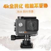 ThiEYE運動相機高清4k防水防抖迷你數碼攝像機旅遊潛水騎行滑雪DV 漫步雲端