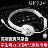 頭戴式耳機 中考英語人機對話耳機頭戴式聽力口語聽說考試訓練耳麥專用雙插頭 米家