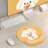 滑鼠托架 愿你開心小熊辦公加厚電腦手托滑鼠墊護腕硅膠軟ins風手腕墊
