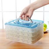 手提速凍餃子盒冰箱收納盒混沌盒保鮮盒不粘托盤疊加