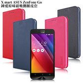 X mart ASUS Zenfone GO ZC500TG 鍾愛原味磁吸側掀皮套
