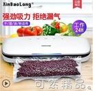 真空封口機食品包裝機小型家用保鮮機塑封機抽真空壓縮 可然精品