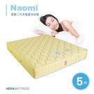 HERA 獨立筒 Naomi 柔藤二代冬款夏涼床墊 雙人5呎