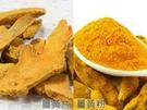 100%薑黃粉/高純度薑黃粉 /300g