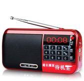 鋒立F3收音機老人迷你小音響插卡便攜式隨身聽yhs3636【123休閒館】