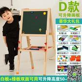畫板 兒童畫板雙面小黑板白板支架掛式教學家庭用磁性寫字板掛墻上綠板T