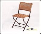 {{ 海中天休閒傢俱廣場 }} G-52 戶外時尚 編藤桌椅系列 63-10 竹節折合椅