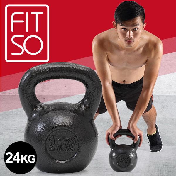 【FIT SO】鑄鐵壺鈴 24KG 重量訓練 有氧 健身 翹臀