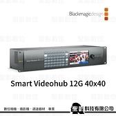【12G 40x40】BlackMagic Design Smart Videohub 12G 40x40 多格式矩陣《公司貨》