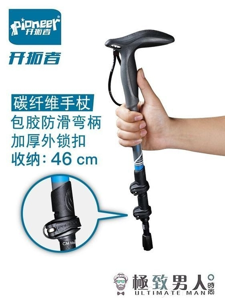 登山杖開拓者碳纖維登山杖碳素超輕外鎖手杖三節杖伸縮可調節【極致男人】